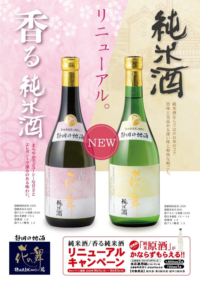 花の舞「純米酒」と「香る純米酒」がリニューアルしました!